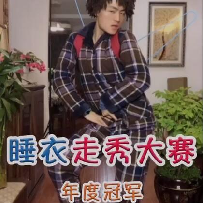 #睡衣走秀大赛#据说,睡衣是每个时尚宠儿的死穴!但我不!哪怕是最土的紫色格子棉睡衣,我也能穿出时尚感!走个秀也完全没问题!#精选##搞笑#@美拍小助手