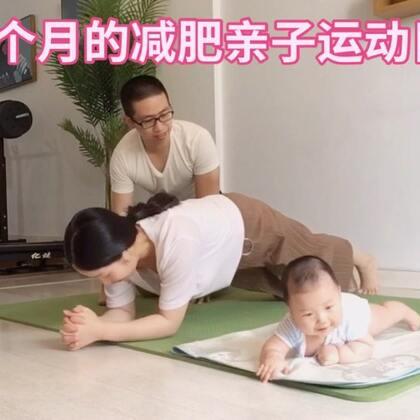 产后3个月的亲子活动日常,正好当减肥#宝宝#