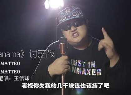 年底花式讨薪开始!胖哥翻唱一首《panama》中文版给老板听