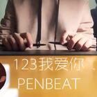 #penbeat##123我爱你##音乐#@阿常.肠肠肠. 跟风曲子 很简陋别建议