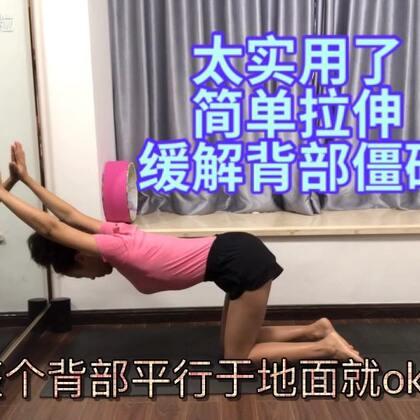 教大家3个简单的拉伸动作,首先可以缓解背部紧张,特别适合上班族。其次,这3个动作可以减掉背部肩胛骨(两个鼓出来的骨头)区域厚厚的脂肪,每天练习三组即可#运动健身##背部训练##脊柱保养#@美拍小助手