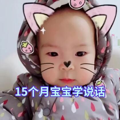 宝宝15个月19天 宝宝会说的话越来越多了。但不太配合录。#宝宝##宝宝新技能##宝宝学说话#