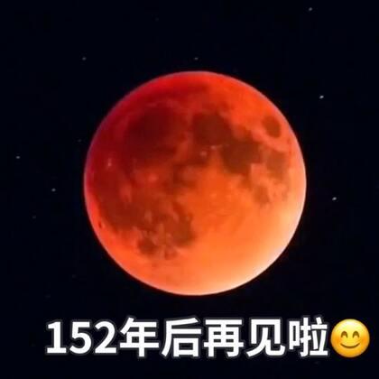 #精选#152年后再见啦😊😃#超级蓝血月全食2018#