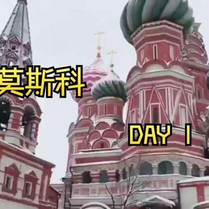 莫斯科day1.难得见到雪啊,激动得要命,雪下太大没有防水罩单反根本不敢拿出来,用手机录的不是太清楚😂全程背着单反然后用手机拍照,每过十分钟还因#带着美拍去旅行#为温度太低自动关机,可是本仙女我一点都不冷啊😝我玩疯了