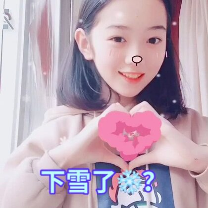#恋爱ing手势舞##宝宝##自拍#粉丝福利 👉评论抽位宝宝送5.21红包❤