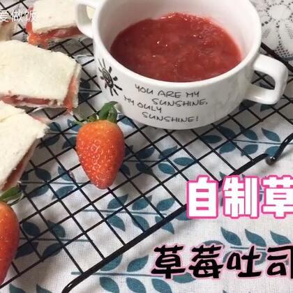 #吐司的n种吃法##宝宝##草莓的花样吃法# 丸子最近好喜欢吃草莓,太凉担心她吃坏肚子,今天偷偷做了草莓酱,抹在吐司上超级好吃😋小家伙直接用手沾着吃,简直太可爱了😘