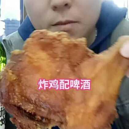 2018.2.1星期四晚饭吃炸鸡喝啤酒🍺!