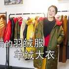 厂家还有点存货,羽绒服和羊绒大衣,就一点点。。。😜#穿秀#