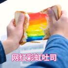 你有一道彩虹请查收,想学的扣1🌈#精选##美食#