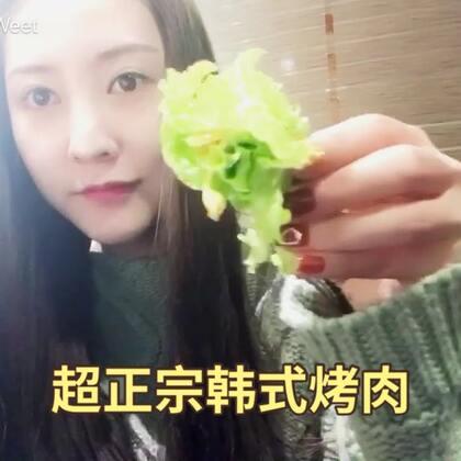 我准备~放个毒再去睡,来接招吧,超级正宗的韩式烤肉。不点赞不是好朋友😘😘😘#吃秀##二姐食间##vlog#