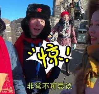 零下10度,长城游客依旧爆满,老外爬上来后不服不行!#长城##老外##游客#