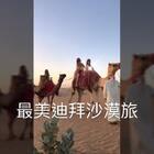 迪拜沙漠活動太多了!上次影片的熱氣球.老鷹表演.沙漠自助早餐,然後騎駱駝.營地聚會.沙漠飯店自助晚餐,每個都讓我有很棒的體驗❤️#迪拜##带着美拍去旅行##沙漠#