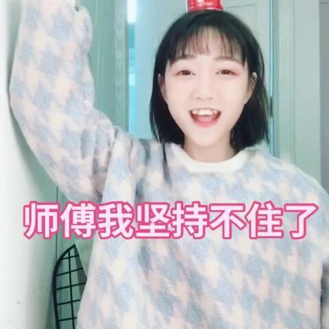 【伊哥很甜哟💦美拍】#精选##我的少林寺手势舞##穿秀#...