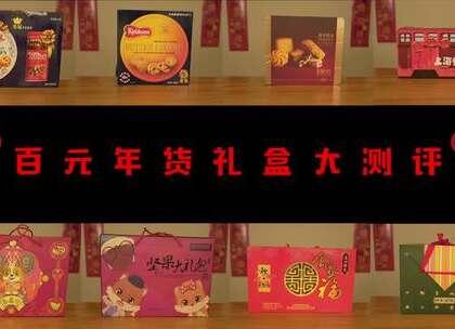 #年货###美食##性价比最高的礼盒#2018新春最全百元年货礼盒选购攻略