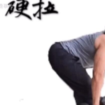 硬拉的标准姿势#运动##健身##减肥#