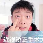 关于近视手术问题的答案你想知道的都在这儿了! 😉😉 (之前手术视频发完,搜集了一些大家关心的问题,又做了个回答。划重点:我不是医生,医生的答复最准确,我只是分享我的经验。) #白眼先生##白眼初体验# 希望对大家有用!(完整版请点https://m.weibo.cn/1485095851/4203063831005719 )