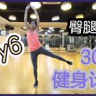 30天健身计划 | day6 | 臀腿专项训练周 专注臀腿肌群day1#运动##健身# 前5天主要带动身体各个部分,这周主要训练臀腿大肌群,进入为期一周专项训练。#我要上热门#@小冰 @美拍小助手