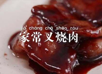 #家常叉烧肉#经典叉烧肉,在家做这么容易!#美食##五花肉#
