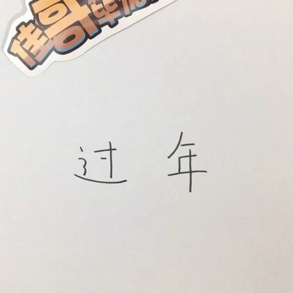 汉字画 过年 过年这两个字总是回忆到小时候的场景,每到过年的时候总是想起和父母一起回老家的样子。#精选#