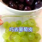 #精选##美食##热门#去葡萄皮的小方法😄