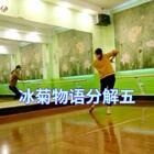 #舞蹈##古典舞##冰菊物语#孙科老师的冰菊物语分解五来啦!😜😜😜