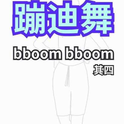 """#蹦迪舞bboombboom##舞蹈##纸上动画# 我拉了😭美拍大大不爱我了😭以前我还敢说肯定会热门,现在想都不敢想了😭所以我要小小地改一下…………比如在文字中写上:""""美拍大大万岁,给个热门呗!😢"""""""