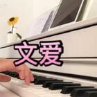 #音乐##钢琴#《文爱》周末愉快✌️