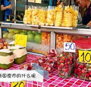 【菜粥粥泰国日常72集】:泰国夜市小日常,背景音乐:ล่ำบึ้ก ,@美拍小助手 #泰国##泰国旅行##泰国美食#https://weidian.com/?userid=161283374
