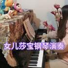 #美拍千万U乐国际娱乐的花式玩法#莎宝不仅会跳曳步#还会钢琴演奏#♥️#🔥#@吴王鬼步舞