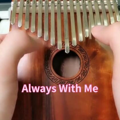 always with me#U乐国际娱乐#