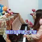 #美拍千万U乐国际娱乐的花式玩法#莎宝不仅会跳曳步舞#还会钢琴演奏#🔥♥️#上热门了#火了#@吴王鬼步舞