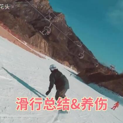 年前最后一次 本想练动作 结果跟拍摔伤自己 无语了 年后见啦😪#运动##单板滑雪##🍉运动#
