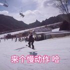 😄#运动##单板滑雪##🍉运动#