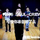 #KingSoul# 中国舞蹈家协会街舞考级你准备好了么 来一段四级locking 先预热 哈哈哈#舞蹈##少儿街舞考级#