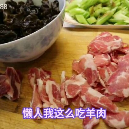 随手拍的没烹饪过程,就是热油后直接放羊肉片,五成变色就放入蔬菜翻炒七八下后放盐然后盖锅盖小火焖一分钟,然后再开盖翻炒十下就可以出锅了,芹菜木耳非常好熟,所以时间不易过长,羊肉容易老。就是时间短才省事嘛😜 顺序:冰箱拿出羊肉☞洗菜切菜☞切羊肉☞炒菜☞吃 😁 切冻羊肉垫个布防冻手