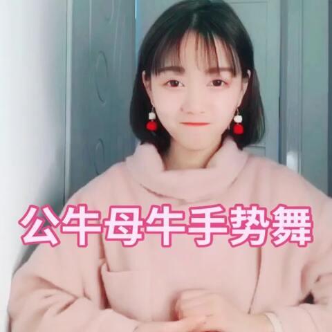 【伊哥很甜哟💦美拍】#公牛母牛手势舞##穿秀##宝宝#哈...