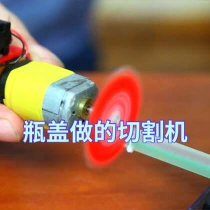 可乐瓶盖不要扔,做个简易切割机很好用#手工##切割机##小瓶盖手工自制#