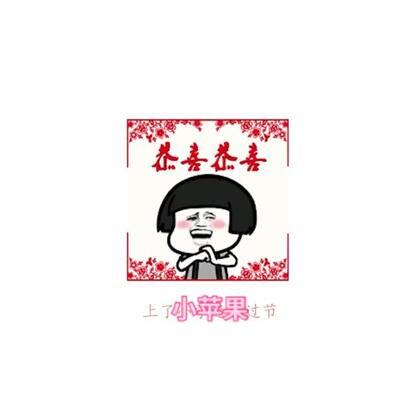 小苹果春节打脸版!#小苹果##音乐##搞笑毒蘑菇#