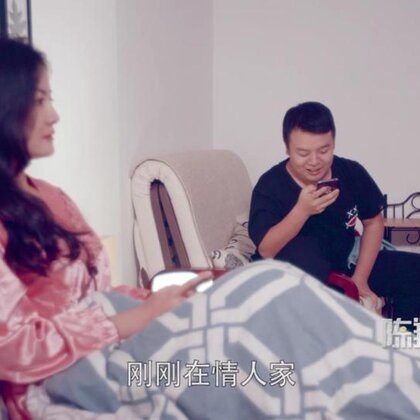 老公刷朋友圈,刷出妻子的谎言 #陈翔六点半#