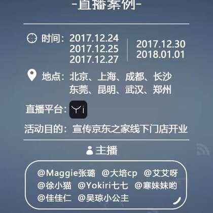 京东 X 达人网 | 直播营销案例