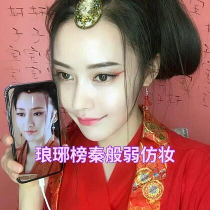 #精选##美拍明星脸#王欧仿妆