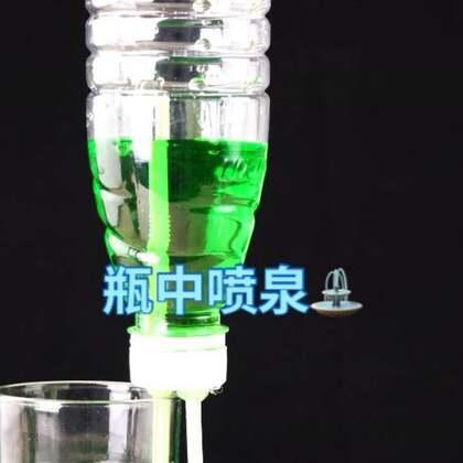 #手工#水往高处流?两根吸管就能做个瓶中喷泉#喷泉##吸管#