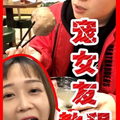 董新尧教你终极宠女友!学会了还怕女友跑掉?#精选#