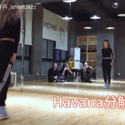 #卉卉舞蹈镜面分解#持续火热的#havana#我看到的就六七个舞蹈版本了😂太火!!!!喜欢的按照分解动作学起来吧!这支舞还是有点绕的,大家加油‼️过年期间舞蹈会更新的比较少,但小视频依旧不断哦🌝展现不一样的我哈哈哈哈哈哈哈#舞蹈#