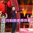 很幸运能给#刘和刚#老师伴舞,#宝宝##我要上热门@美拍小助手#请大家双击~转发~评论~谢谢