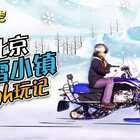 (上)全中国都在向北京炫耀冰雪,幸好还有冰雪小镇可以耍#旅行##滑雪##我要上热门#
