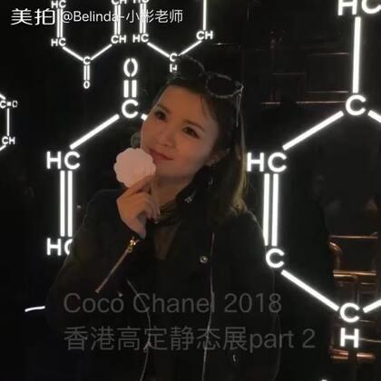 Belinda小彬老师1月份香港🇭🇰游学时偶遇了Coco Chanel的礼服高定静态展😻😻每件都是重工艺打造~Part 2~#美妆时尚##我要上热门##香奈儿chanel#@美拍小助手 @时尚频道官方账号