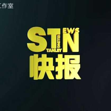 #STN##游戏#守望先锋日常要凉