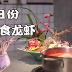 #大胃王密子君##吃秀#大战虾兵蟹将,面对一切能吃的,我们吃货从没输过 !