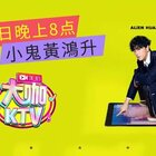2月6日晚8点,@小鬼黃鴻升 邀你来#大咖KTV#开趴体啦。